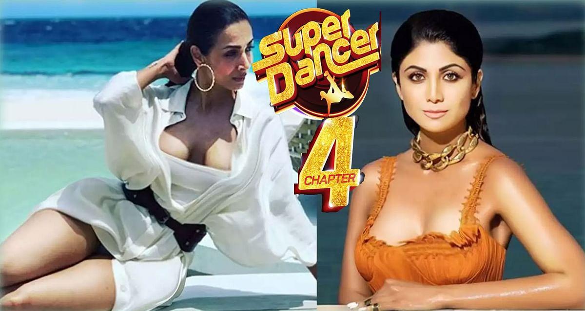 Shilpa Shetty की जगह लेने वाली हैं Malaika Arora, एक्ट्रेस ने इस वजह से छोड़ी Super Dancer 4 के जज की कुर्सी