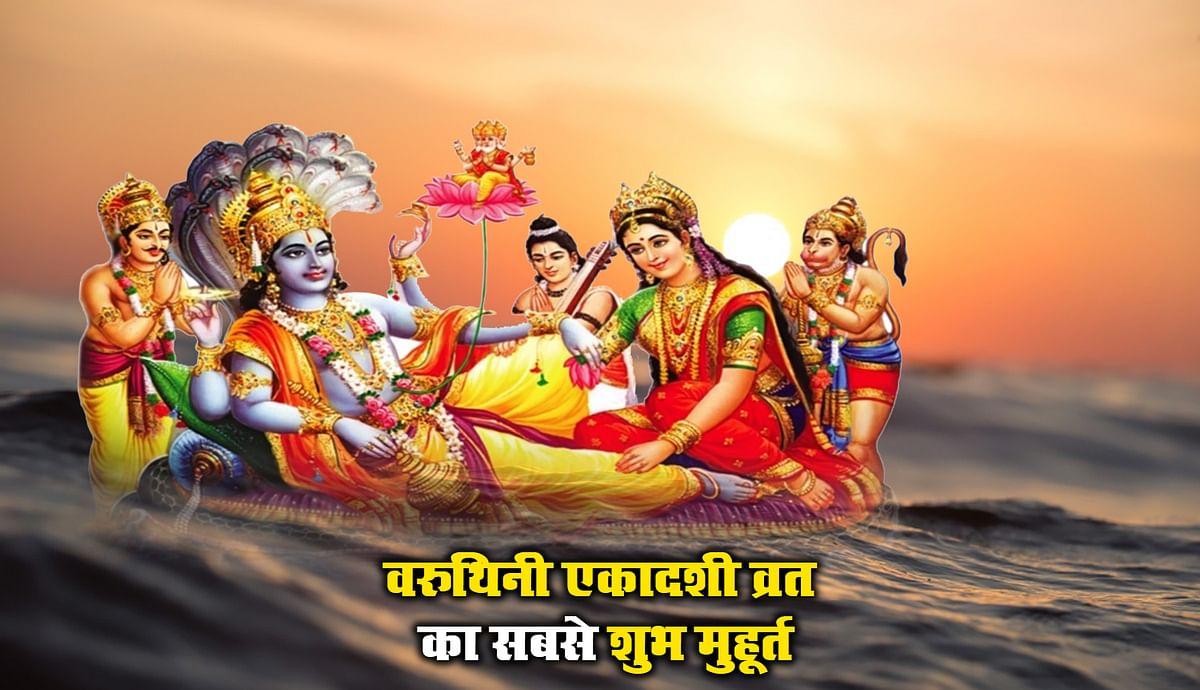 Varuthini Ekadashi 2021 Puja Timing: आज वरुथिनी एकादशी पर पूरे दिन पंचक, वैधृति और विष्कुंभ योग में भूल कर न करें पूजा, जानें सबसे शुभ मुहूर्त के बारे में
