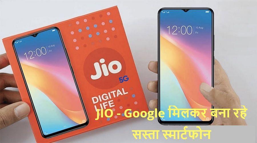 Reliance Jio और Google मिलकर बना रहे सस्ता स्मार्टफोन, जानिए लेटेस्ट अपडेट