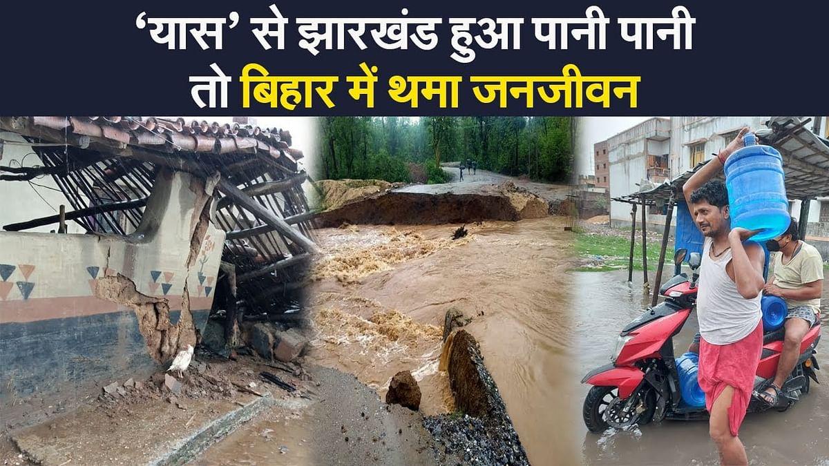 VIDEO: चक्रवात 'यास' से झारखंड पानी-पानी, बिहार की राजधानी पटना समेत कई इलाके भी प्रभावित