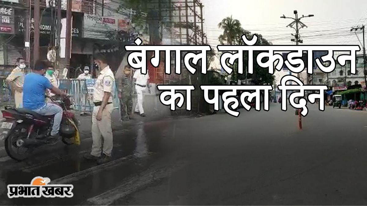 पश्चिम बंगाल लॉकडाउन का पहला दिन, सड़क पर पुलिस का पहरा, घरों में सिमटे लोग, 30 मई तक पाबंदी