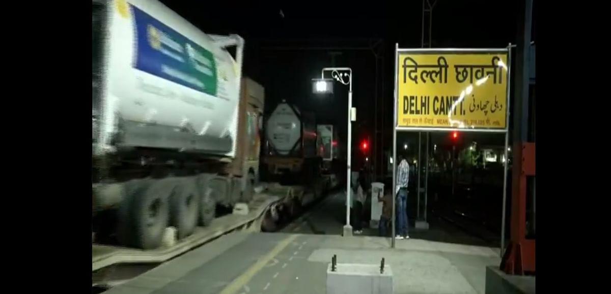 Medical Oxygen Shortage In India :देश की राजधानी में भी दूर होगी मेडिकल ऑक्सीजन की कमी,पहुंची ऑक्सीजन एक्सप्रेस ट्रेन
