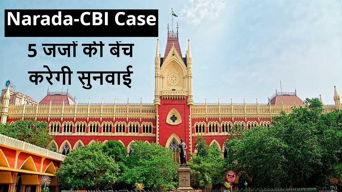 अब 5 जजों की बेंच 24 मई को करेगी नारद स्टिंग ऑपरेशन मामले की सुनवाई, सभी 4 आरोपित नजरबंद