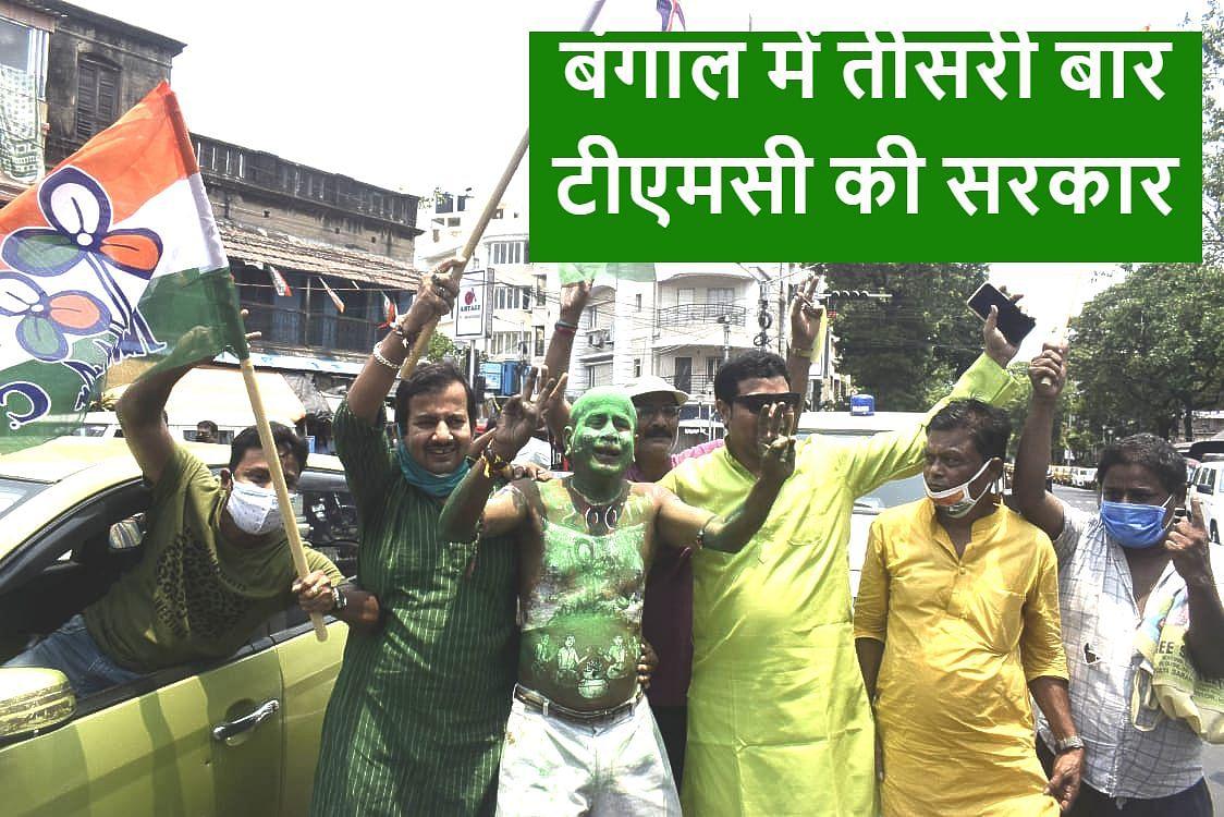 Bengal Vidhan Sabha Chunav Results 2021 Updates: TMC ने 212, BJP ने जीती 78 सीटें, मुस्लिम बहुल मालदा में भगवा दल के 4 उम्मीदवार जीते