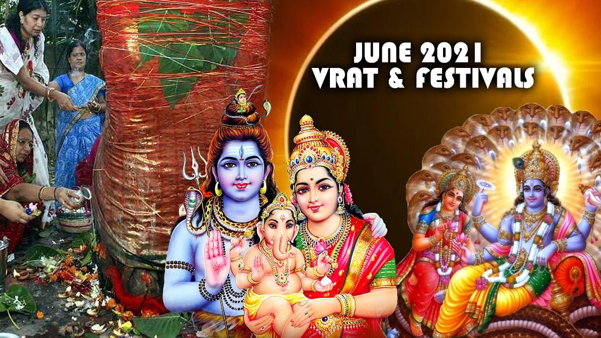 June Festival List 2021: जून में वट सावित्री पूजा, एकादशी से सूर्य ग्रहण तक, पड़ेंगे कई व्रत-त्योहार व खगोलीय घटनाएं, जानें सभी की तिथि