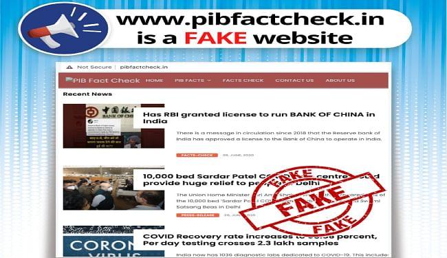 भारत सरकार से जुड़ी फर्जी खबरों का खंडन करनेवाली पीआईबी फैक्ट चेक की किसी ने बना दी फर्जी वेबसाइट