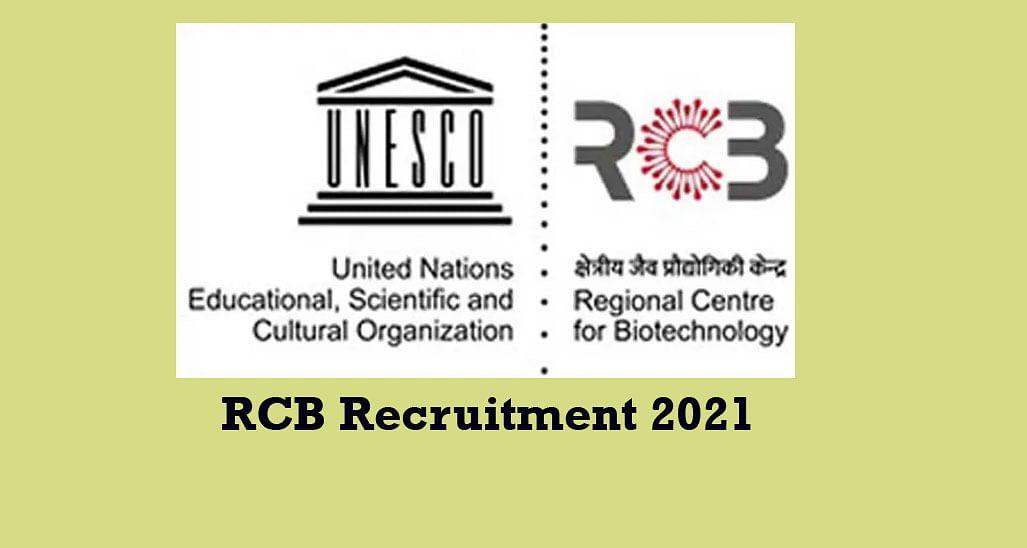 RCB Recruitment 2021: रीजनल सेंटर फॉर बायोटेक्नोलॉजी में विभिन्न पदों पर हो रही है नियुक्ति, ऐसे कर सकते हैं आवेदन