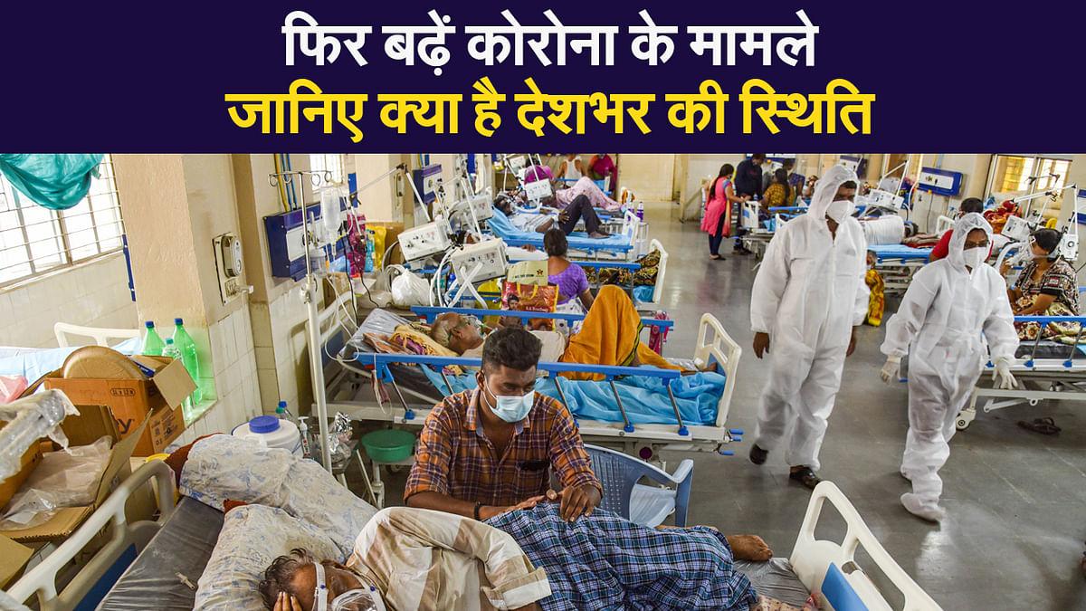 Coronavirus India Update: देश में फिर बढ़ें कोरोना के मामले, 24 घंटे में साढ़े तीन लाख से ज्यादा केसेस