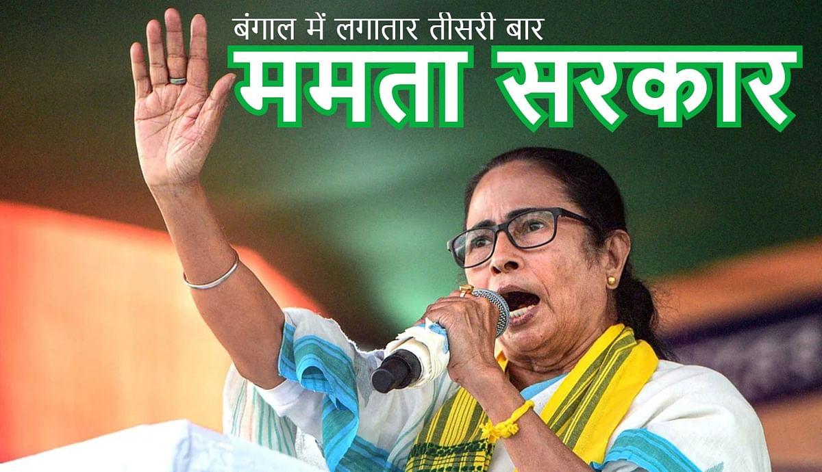 आज लगातार तीसरी बार बंगाल की मुख्यमंत्री बनेंगी ममता बनर्जी, राज्यपाल जगदीप धनखड़ दिलायेंगे पद एवं गोपनीयता की शपथ