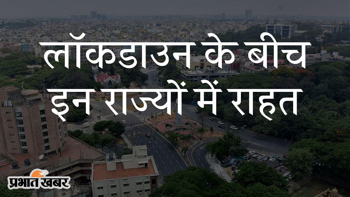 कोरोना संकट में कई राज्यों ने बढ़ाया लॉकडाउन, दिल्ली में 1 जून से राहत, MP में जिलों पर छोड़ा फैसला