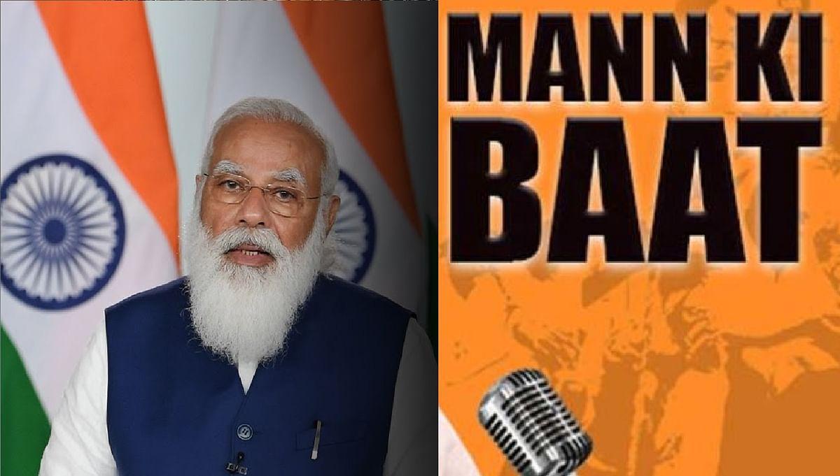 PM Modi Mann Ki Baat : 100 सालों में नहीं आयी थी ऐसी आपदा, किसी के पास निपटने का अनुभव नहीं था, मन की बात में बोले पीएम मोदी