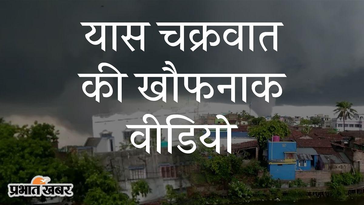 EXCLUSIVE: पश्चिम बंगाल में दिखने लगा यास चक्रवात का कहर, तिनके जैसे हवा में उड़ने लगे सामान, VIDEO