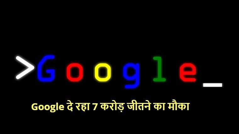 Google लाया 7 करोड़ रुपये जीतने का मौका, आपको करना होगा बस यह काम