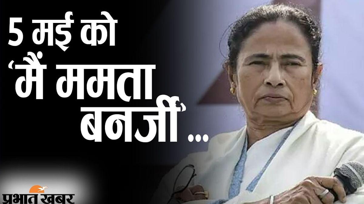 हैट्रिक के बाद 5 मई को ममता बनर्जी का शपथ ग्रहण समारोह, टालीगंज सीट से चुनाव लड़ने के आसार...