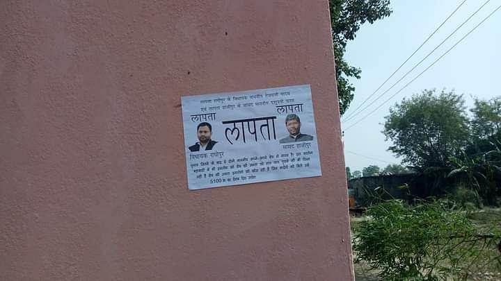राजनीतिक वनवास पर चले गए Chirag Paswan के चाचा पशुपति पारस? हाजीपुर में लगे लापता होने के पोस्टर