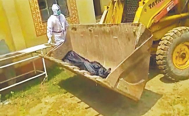 कोरोना संक्रमण से हुई मौत तो चार कंधे भी नहीं हुए नसीब, बिहार में जेसीबी से दफनाया गया शव, मामले ने पकड़ा तूल
