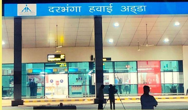 पटना, दरभंगा, मुजफ्फरपुर, रक्सौल और पूर्णिया एयरपोर्ट का होगा विस्तार, केंद्र ने मांगी बिहार सरकार से जमीन