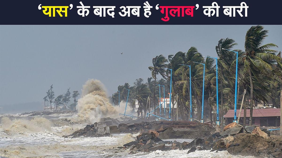 Cyclone Update: 'यास' के बाद अब है 'गुलाब' की बारी, जानें कैसे तय होता है चक्रवाती तूफानों का नाम