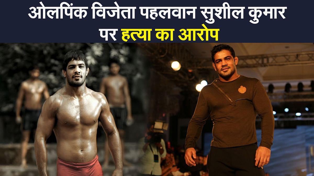 ओलपिंक विजेता पहलवान सुशील कुमार पर हत्या का आरोप, तलाश रही है दिल्ली पुलिस