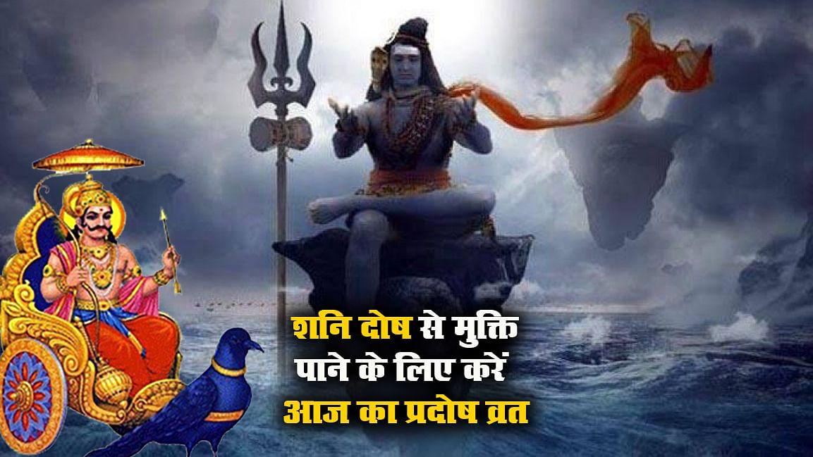 Shani Pradosh Vrat 2021: शनि दोष से मुक्ति पाने के लिए जरूर करें आज का प्रदोष व्रत, शाम में पूजा का शुभ मुहूर्त, पढ़े ये व्रत कथा, देखें शिव जी के पूजा का महत्व