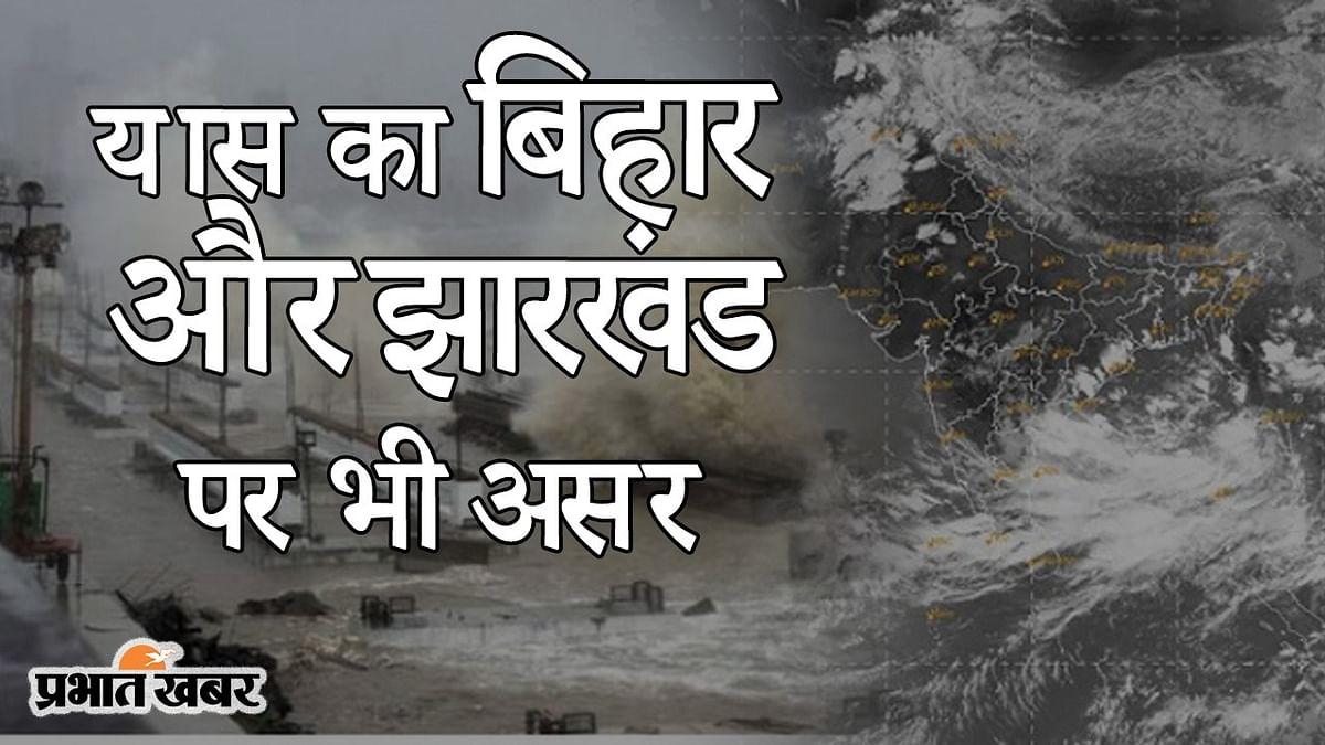 Yaas Cyclone : 27 से 30 मई तक बिहार में दिखेगा असर, आंधी-पानी और ठनका के आसार