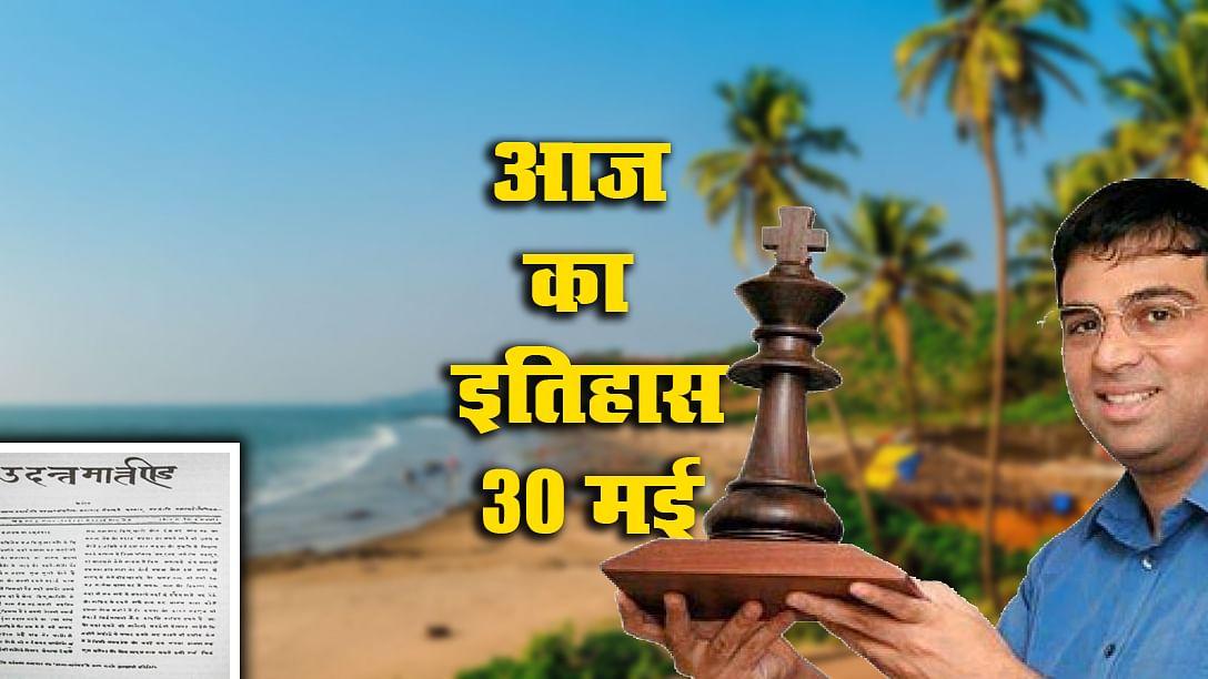 Aaj Ka Itihaas, 30 May 2021: पत्रकारिता के इतिहास का सुनहरा दिन आज, गोवा को मिला 26वें राज्य का दर्जा, विश्वनाथन आनंद बने पांचवीं बार विश्व शतरंज चैंपियन