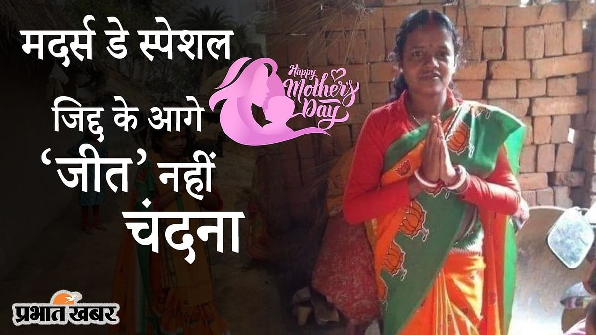 Mother's Day 2021: जिद्द के आगे 'जीत' नहीं  सुपर वुमनिया चंदना बाउरी, बच्चों के लिए लड़ा चुनाव और पहुंची विधानसभा
