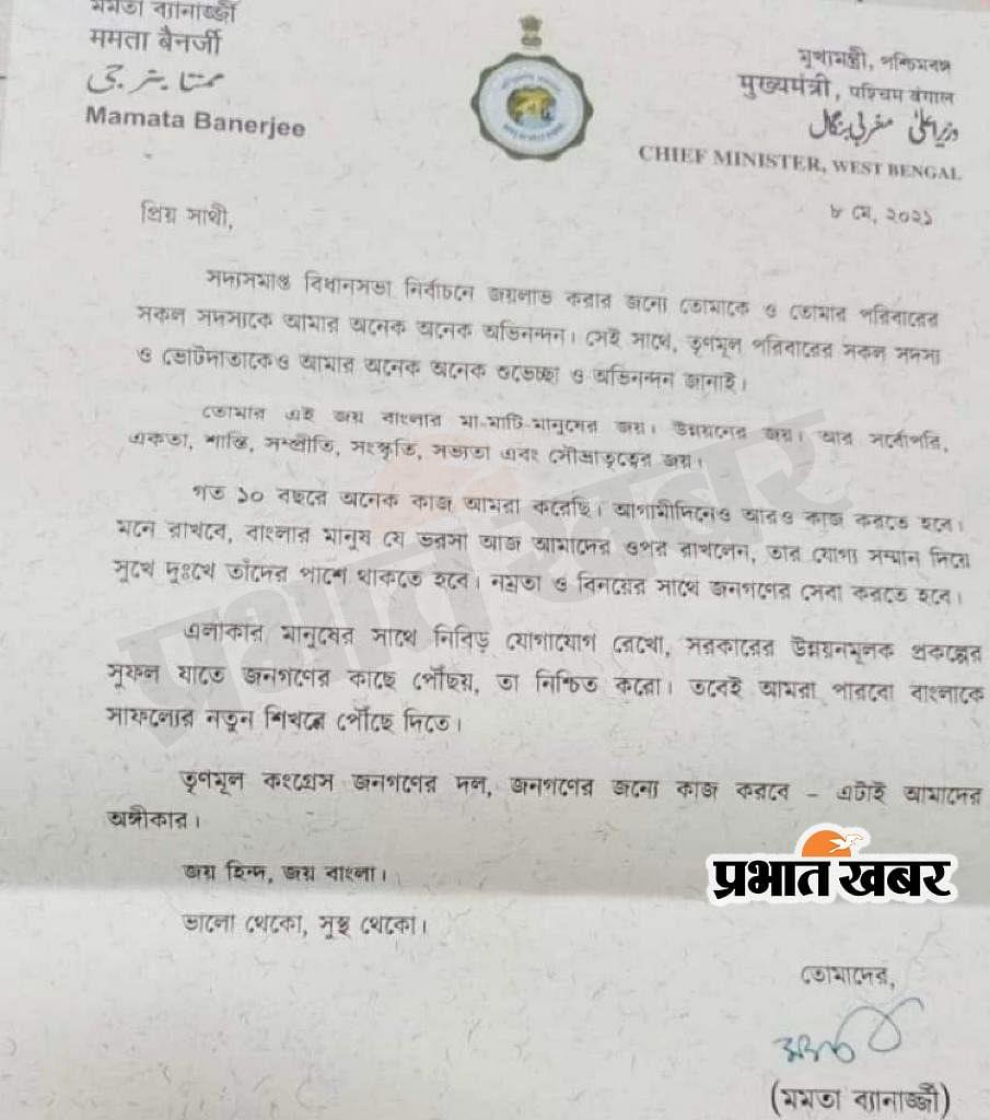 टीएमसी के नवनिर्वाचित विधायकों को ममता बनर्जी ने लिखी चिट्ठी