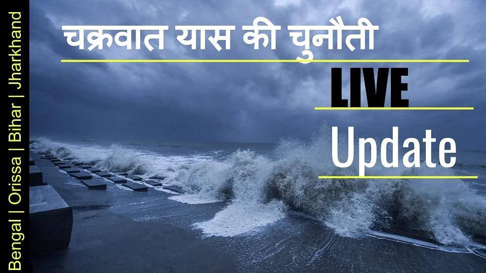 Cyclone Yaas, Weather Today Live Updates: ओड़िशा और बंगाल में तटों से टकराने के बाद कमजोर पड़ा चक्रवाती तूफान 'यास', दो पूर्वी राज्यों के निचले इलाकों में भारी बारिश