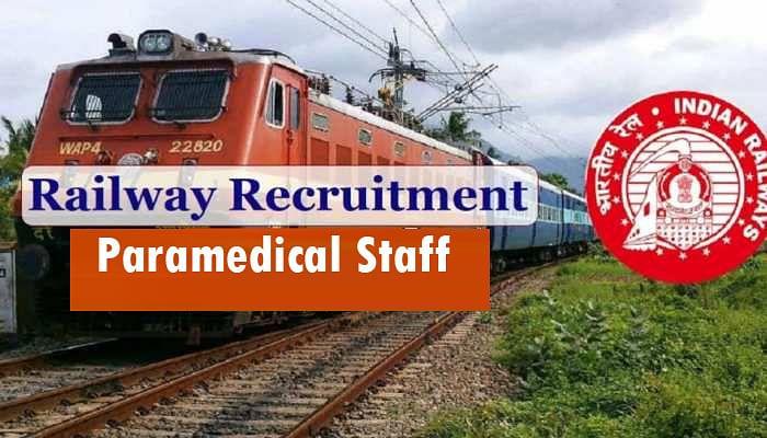 Railway Recruitment 2021: कोरोना काल में रेलवे विभाग कर रहा है इन पदों पर नियुक्ति, 10वीं पास छात्रों को मिल रहा है सरकारी नौकरी करने का सुनहरा मौका