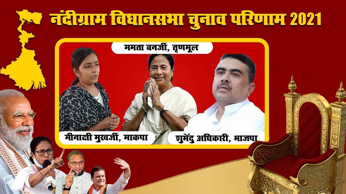 Nandigram: नंदीग्राम में शुभेंदु अधिकारी ने TMC सुप्रीमो ममता बनर्जी को 2036 वोट से हराया, मीनाक्षी की जमानत जब्त