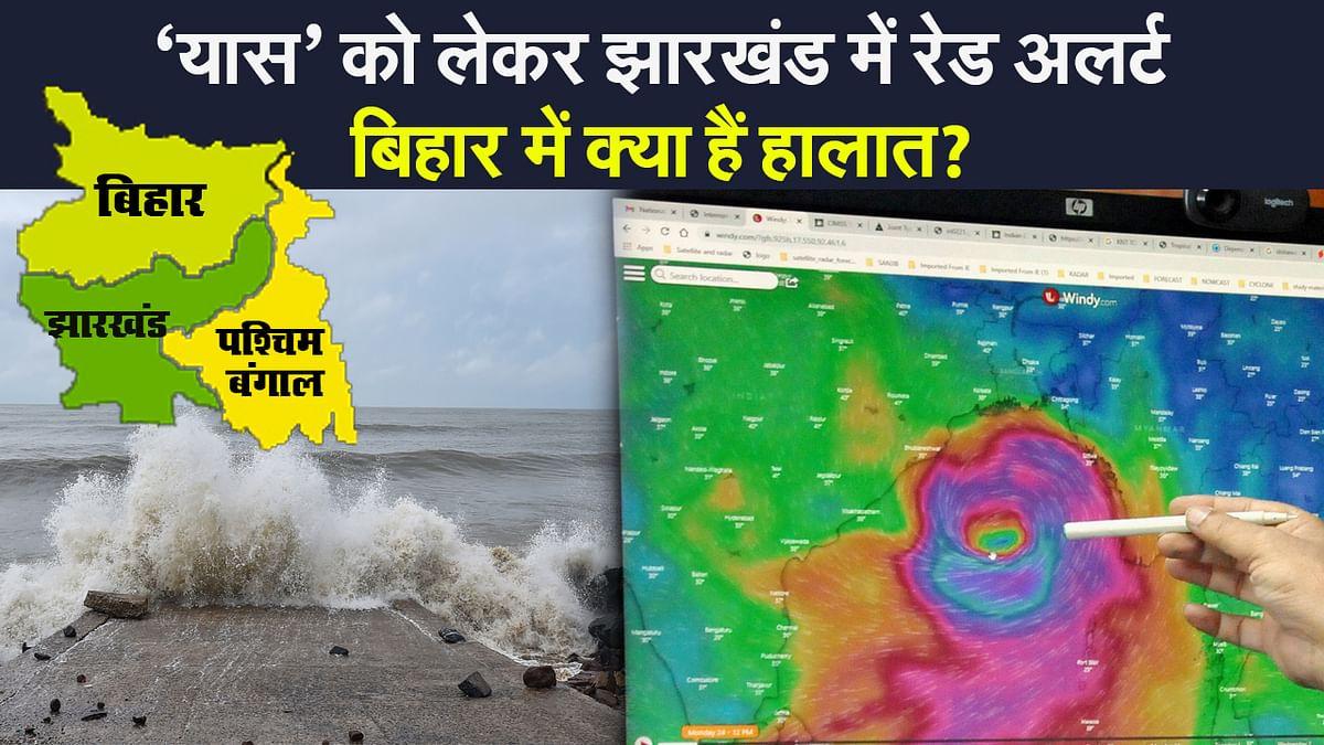Cyclone Yaas Update: यास चक्रवात को लेकर झारखंड में रेड अलर्ट जारी, बिहार में क्या हैं हालात?