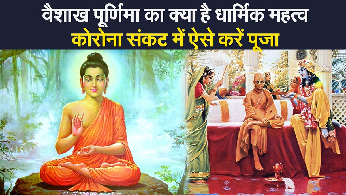 Vaishakh Purnima 2021: वैशाख पूर्णिमा का क्या है धार्मिक महत्व? कोरोना संकट में ऐसे करें पूजा