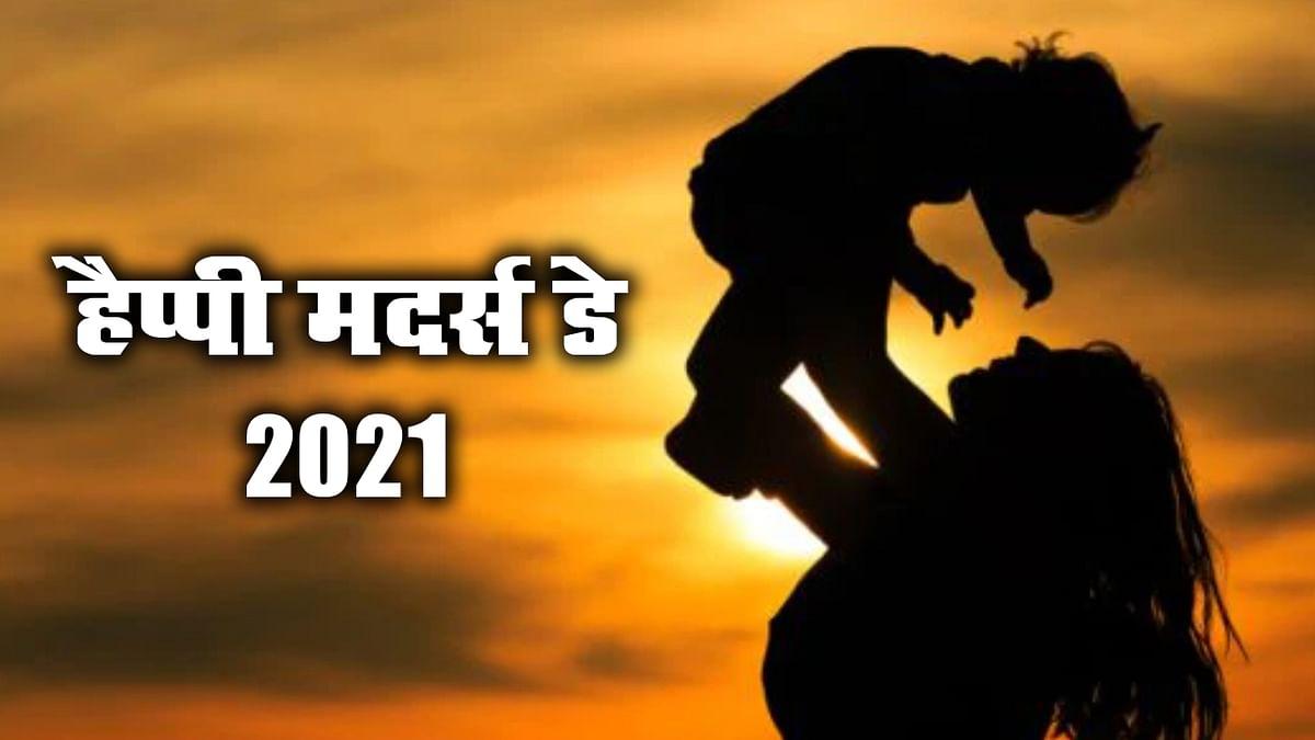 Happy Mothers Day 2021 Wishes, Images, Quotes, Messages: मां ने आंखें खोल दी, घर में उजाला हो गया...यहां से भेजें मदर्स डे की ढेर सारी शुभकामनाएं