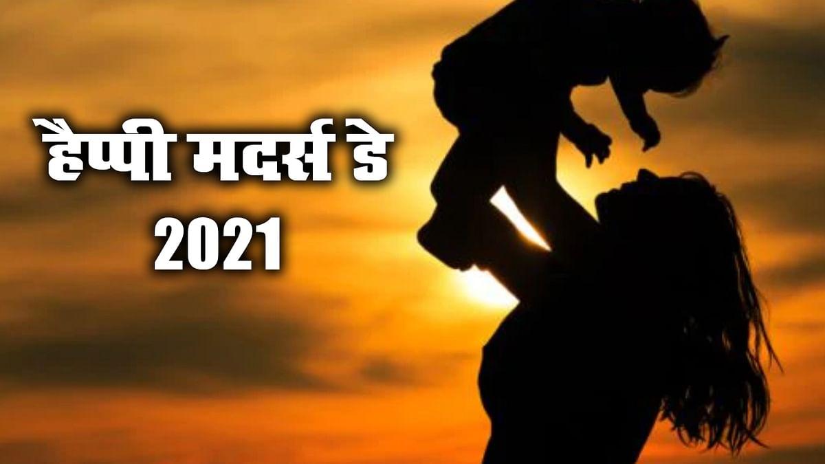 Mother's Day 2021: त्याग, प्रेम और देखभाल के बीच होता है एक मां का जीवन, जानें किसकी याद में मनाया जाता है मदर्स डे...