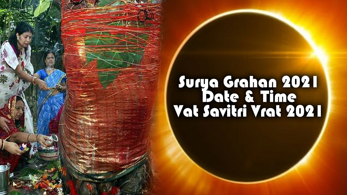 Surya Grahan 2021 Date & Time: वट सावित्री व्रत के दिन ही पड़े साल का पहला सूर्य ग्रहण, देखें तिथि, ग्रहण का समय, व्रत का महत्व व शुभ मुहूर्त