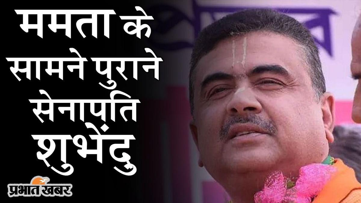 CM ममता के सामने पुराने 'सेनापति' शुभेंदु, नेता प्रतिपक्ष बनने के पहले TMC को बता डाला कंपनी