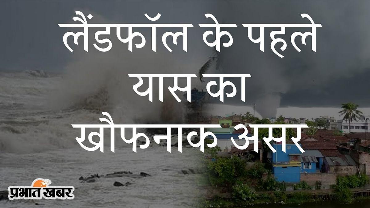 ALERT: लैंडफॉल से पहले यास चक्रवात का दिखा ऐसा असर, पश्चिम बंगाल के कई इलाकों में हवाओं के साथ तेज बारिश