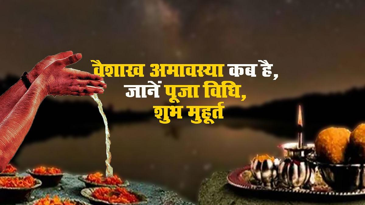 Vaishakh Amavasya 2021: आज है वैशाख अमावस्या, कालसर्प व शनि दोष से मुक्ति के लिए ऐसे करें पूजा, जानें शुभ मुहूर्त, पूजा विधि, महत्व व मान्यताओं के बारे में