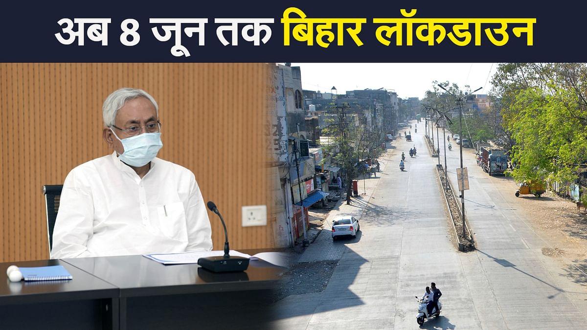 बिहार में लॉकडाउन 8 जून तक बढ़ा, मास्क पहनने और सोशल डिस्टेंसिंग की अपील