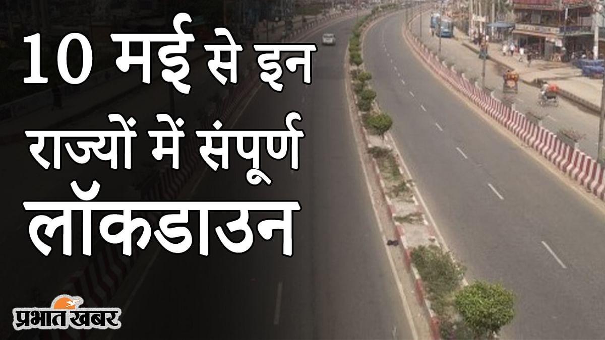 10 मई से इन राज्यों में संपूर्ण लॉकडाउन, कोरोना के बढ़ते केस के बीच दिल्ली-UP में भी बढ़ी पाबंदी