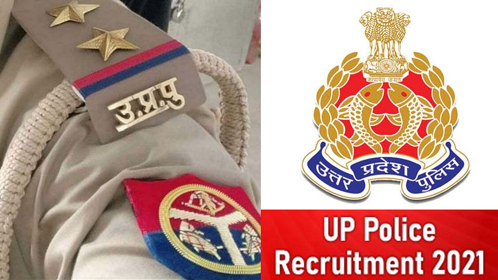 UP Police Recruitment 2021: पुलिस की नौकरी खोज रहे युवाओं के लिए खुशखबरी, सिपाही के 25,000 पदों पर भर्ती जल्द