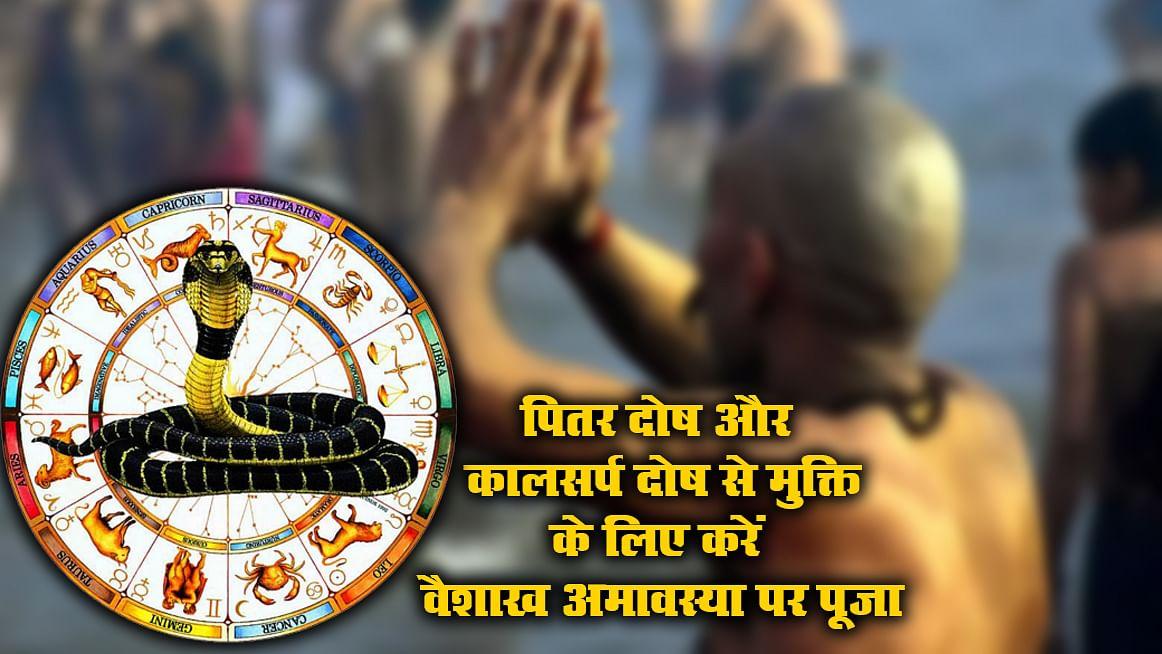 Vaishakh Amavasya 2021: आज वैशाख अमावस्या पर ऐसे करें पूजा, पितर व काल सर्प दोष से मिलेगी मुक्ति, शनि होगा मजबूत, देखें शुभ मुहूर्त व इसका महत्व