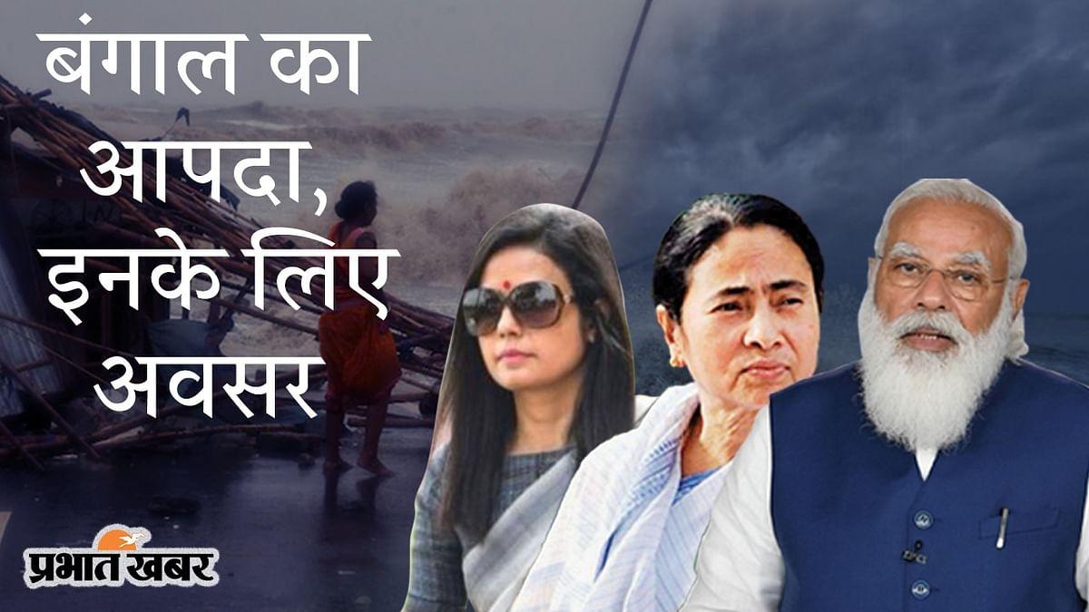 बंगाल में यास से आपदा, इनके लिए राजनीति का अवसर, चक्रवात प्रभावितों की सुध लेने वाला कौन है?