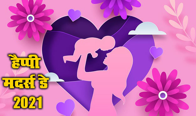 Happy Mother's Day 2021 Wishes, Images, Quotes, Messages, Badhai, Mothers Day Shubhkamnaye1