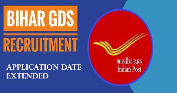 Bihar GDS Recruitment 2021:  बिहार में डाक विभाग के 1940 पदों के लिए आवेदन की अंतिम तिथि आगे बढ़ी, ऐसे करें अप्लाई appost.in