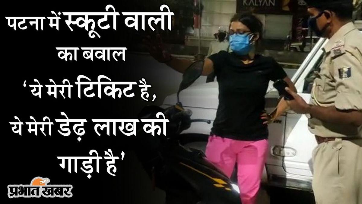 VIDEO: पटना में स्कूटी वाली का बवाल, ट्रैफिक पुलिस से कहा- 'ये मेरी टिकिट है, ये मेरी डेढ़ लाख की गाड़ी है'
