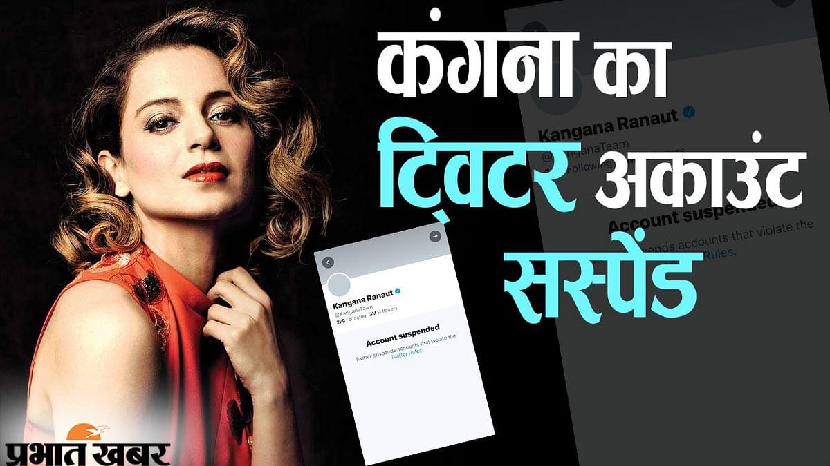 बॉलीवुड की 'झांसी की रानी' का ट्विटर अकाउंट सस्पेंड, दूसरे प्लेटफार्म पर शिफ्ट करेंगी कंगना रनौत
