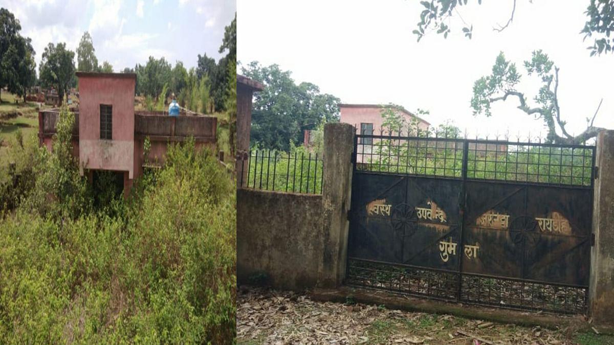 गुमला के जरजट्टा में स्वास्थ्य उपकेंद्र का देखिए हाल, परिसर में उग आयी है झाड़ियां, 5 साल से नहीं खुला है गेट
