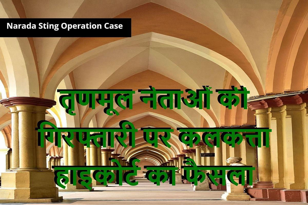 नारद स्टिंग केस में गिरफ्तार तृणमूल के मंत्री, विधायक और पूर्व नेता को कलकत्ता हाइकोर्ट से नहीं मिली बेल